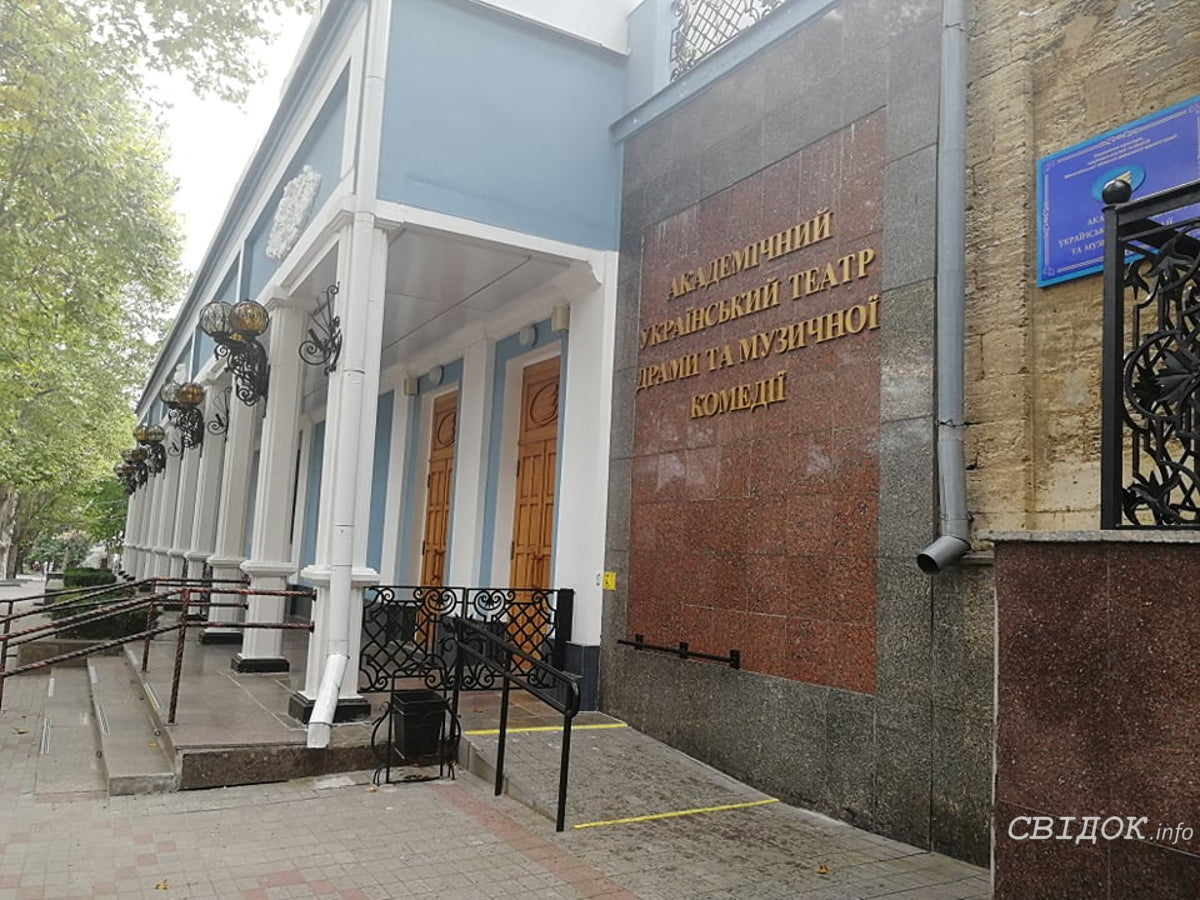 В Николаеве все весенние представления муздрамтеатра перенесены на осень