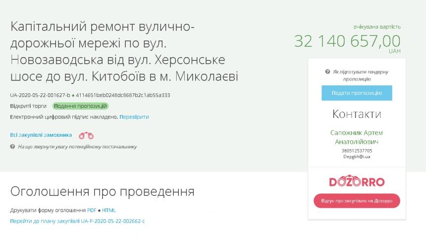 В Николаеве объявлен тендер на капремонт многострадальной ул. Новозаводской: цена 32 млн