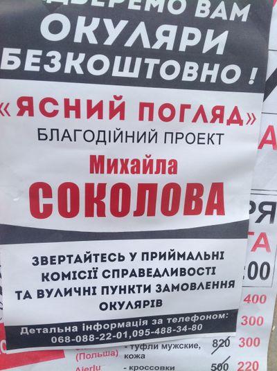 Соколов «прикинулся» окулистом и «пиарится» на подборе очков в Первомайске