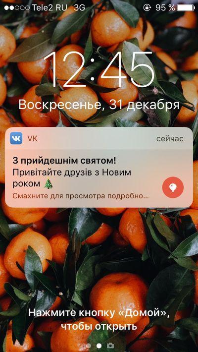 """""""ВКонтакте"""" по ошибке поздравила пользователей с Новым годом на украинском языке"""