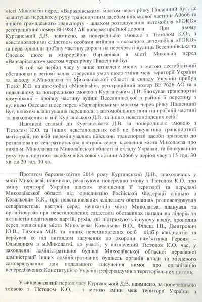 Прокуратура пошла на мировую с николаевским сепаратистом и обеспечила ему условный срок за покаяние