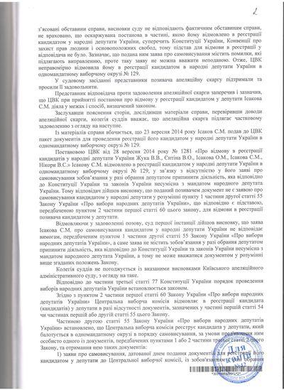 Исаков через суд добился повторного рассмотрения его заявления для регистрации на выборах