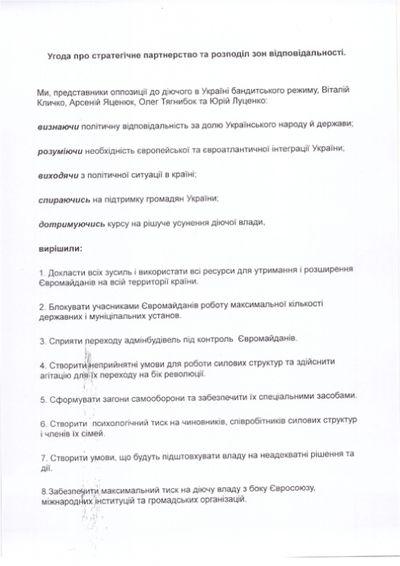 Украина после Януковича: Кличко — президент?