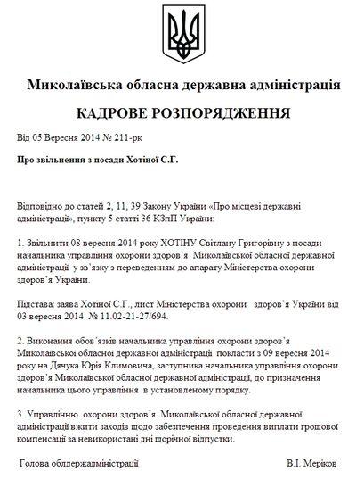 Мериков уволил Хотину из облздрава – ее переведут работать в министерство здравоохранения