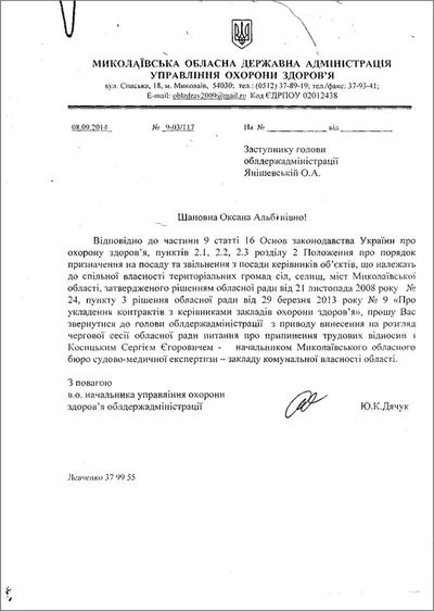 Скандальный судмедэксперт Косицкий уволился - Мериков объявил конкурс на его место