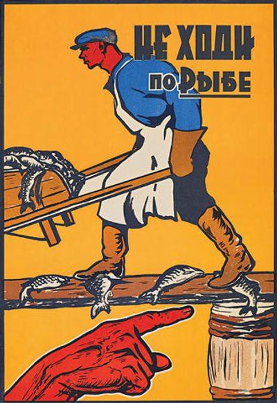 Советские плакаты: серьезные тогда и смешные сейчас.