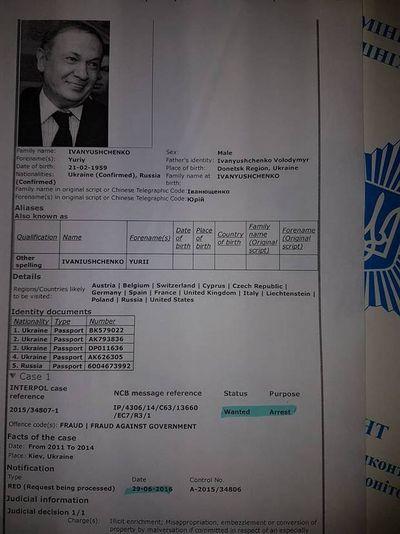 Интерпол возобновил розыск Иванющенко