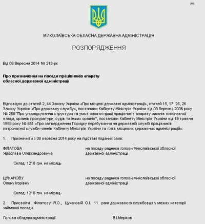 Губернатор Мериков назначил себе троих советников