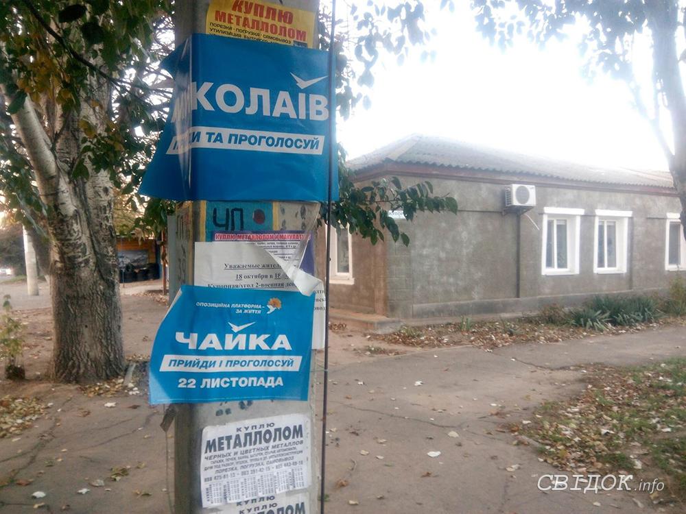 В Николаеве в день выборов массового разместили рекламу Чайки