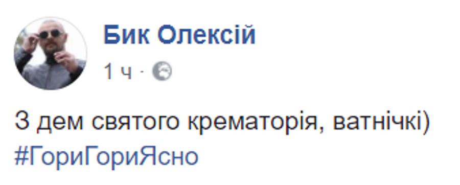 Что происходит в Одессе на годовщину трагедии 2 мая. ОНЛАЙН