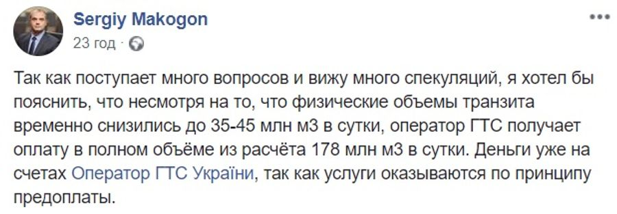 Украина получила от «Газпрома» оплату за транзит газа в полном объеме
