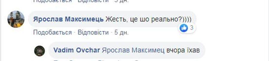 «Зато коврик есть»: поезд «Интерсити» Киев — Львов стал посмешищем в сети.