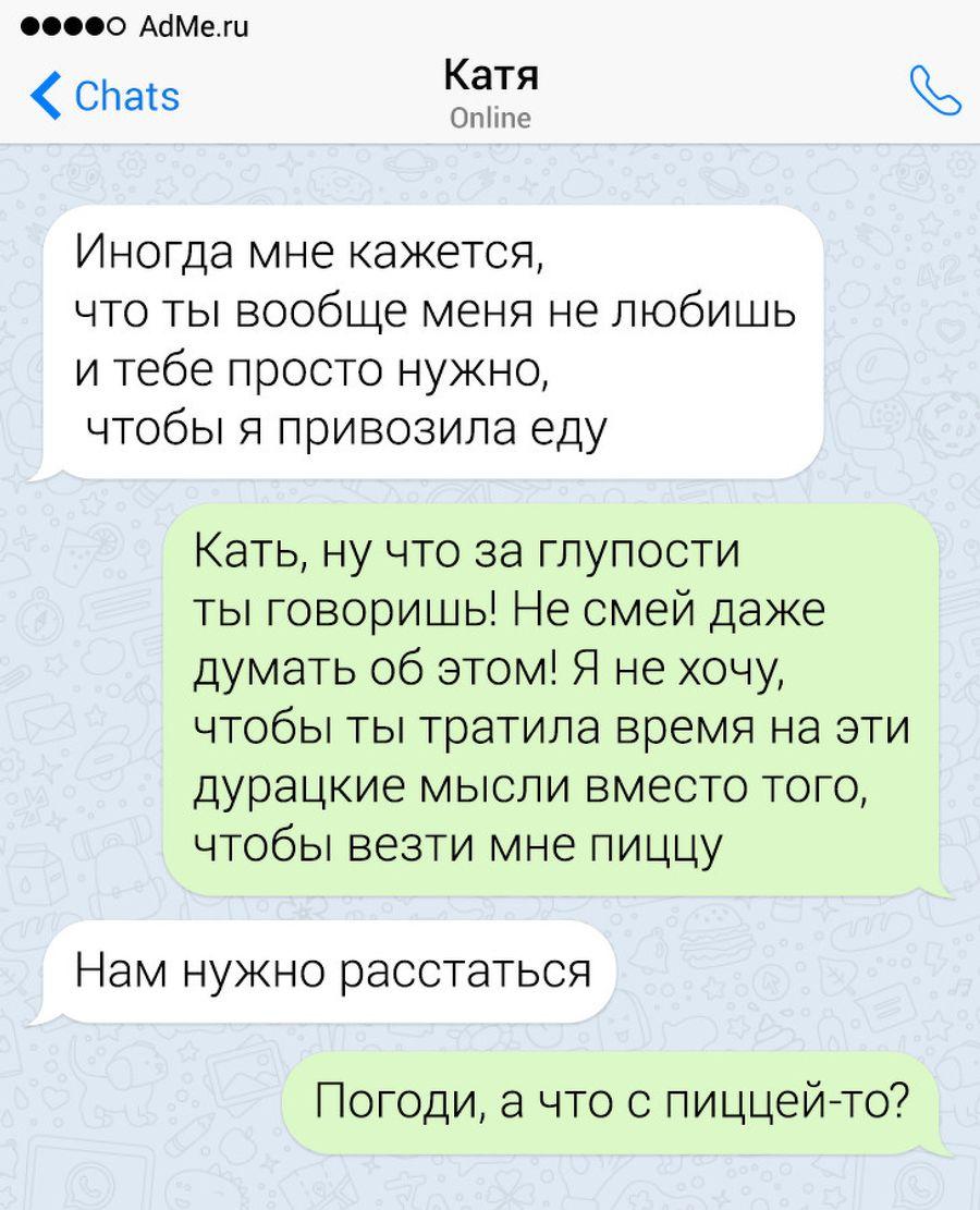 СМС от людей, которые готовы к разным поворотам судьбы.