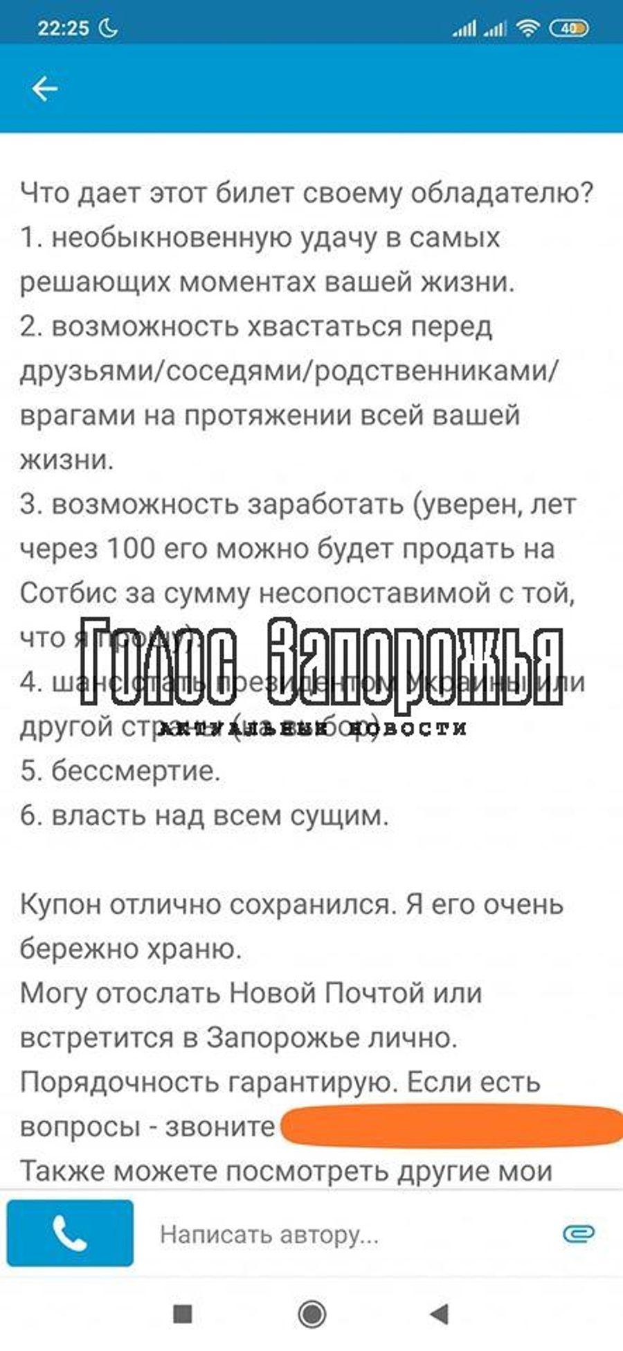 В Запорожье предлагают стать президентом за 10 тысяч гривен.