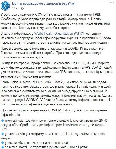 В Минздраве предупредили украинцев об опасности бессимптомной формы коронавируса