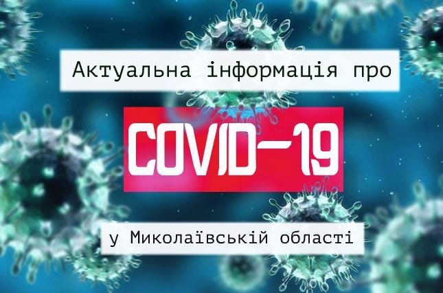 COVID-19 на Николаевщине: 2 заболевших за сутки